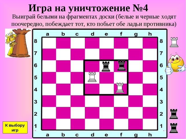 Игра на уничтожение №4 Выиграй белыми на фрагментах доски (белые и черные ход...