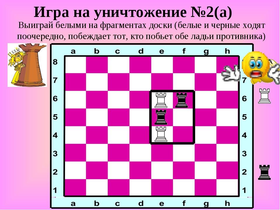 Игра на уничтожение №2(а) Выиграй белыми на фрагментах доски (белые и черные...
