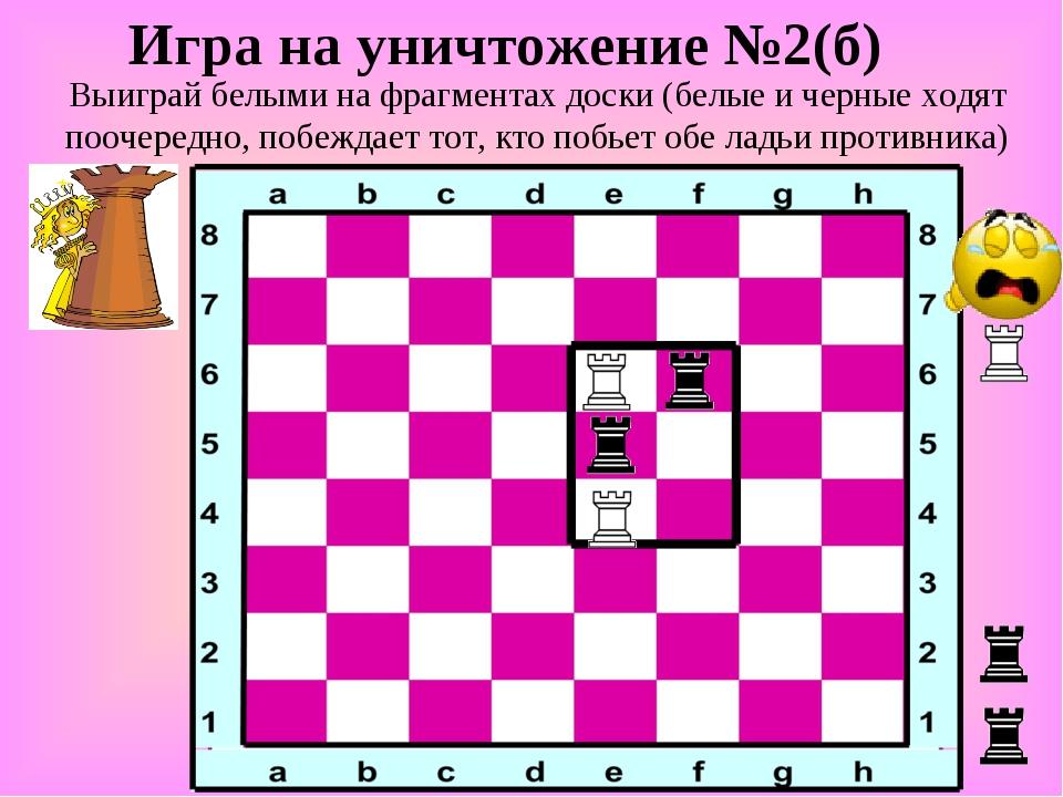 Игра на уничтожение №2(б) Выиграй белыми на фрагментах доски (белые и черные...