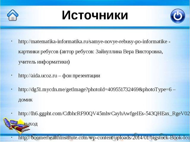 Источники http://matematika-informatika.ru/samye-novye-rebusy-po-informatike...