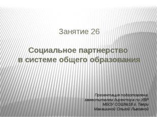 Занятие 26 Социальное партнерство в системе общего образования Презентация по