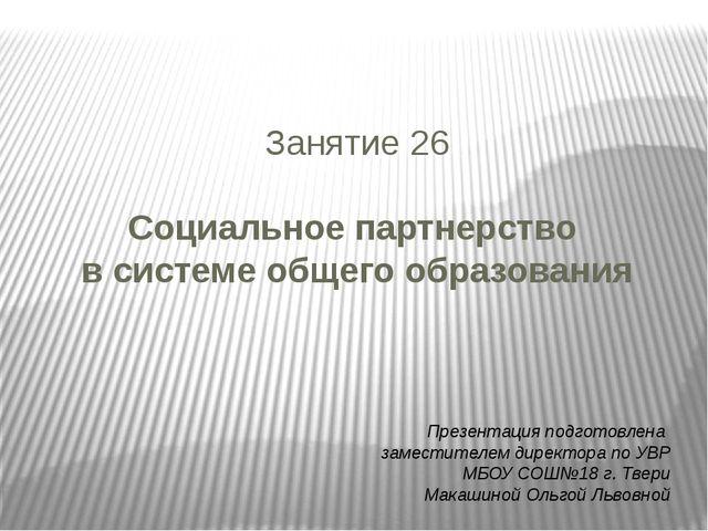 Занятие 26 Социальное партнерство в системе общего образования Презентация по...