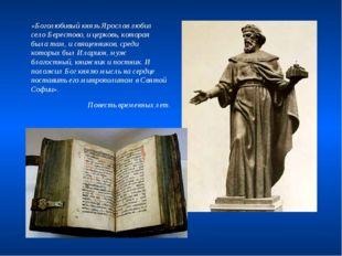 «Боголюбивый князь Ярослав любил село Берестово, и церковь, которая была там,