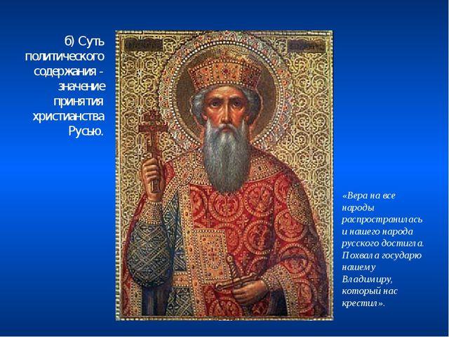 б) Суть политического содержания - значение принятия христианства Русью. «Вер...