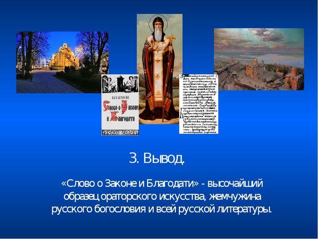 3. Вывод. «Слово о Законе и Благодати» - высочайший образец ораторского искус...