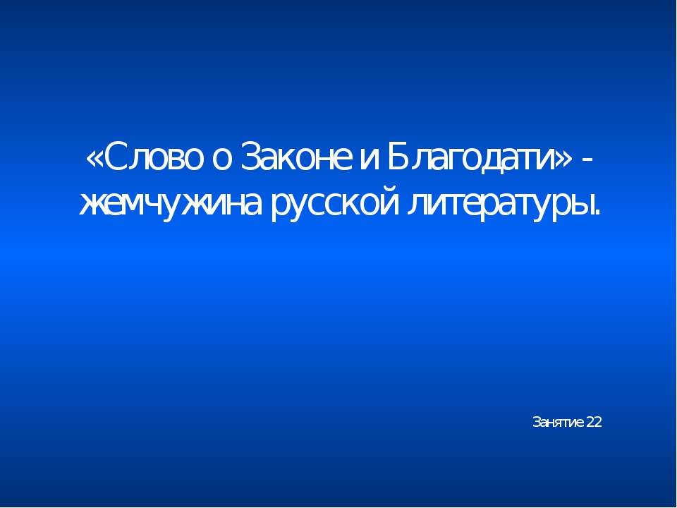 «Слово о Законе и Благодати» - жемчужина русской литературы. Занятие 22