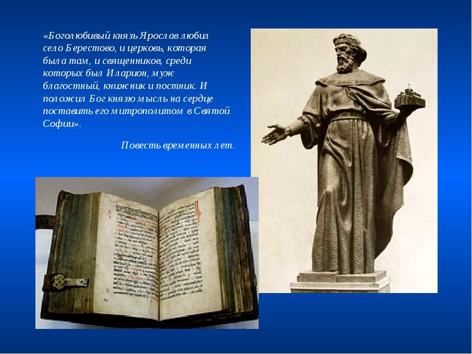 «Боголюбивый князь Ярослав любил село Берестово, и церковь, которая была там,...