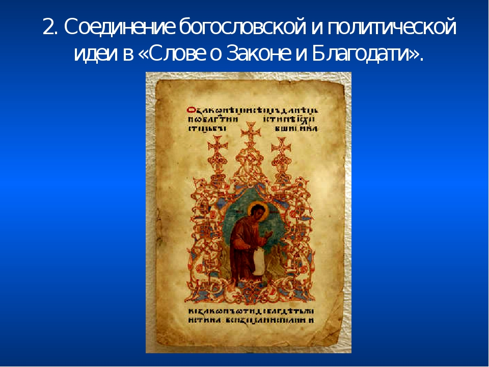 2. Соединение богословской и политической идеи в «Слове о Законе и Благодати».