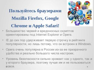 Пользуйтесь браузерами Mozilla Firefox, Google Chrome и Apple Safari! Большин