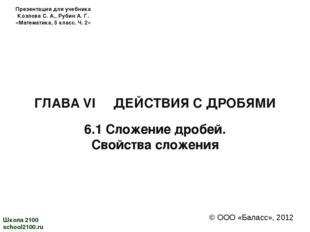 6.1 Сложение дробей. Свойства сложения ГЛАВА VI ДЕЙСТВИЯ С ДРОБЯМИ Школа 2100
