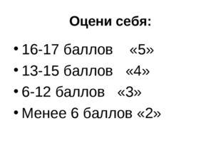 Оцени себя: 16-17 баллов «5» 13-15 баллов «4» 6-12 баллов «3» Менее 6 баллов