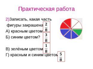 Практическая работа 2)Записать, какая часть фигуры закрашена А) красным цвето