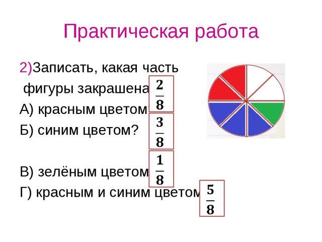 Практическая работа 2)Записать, какая часть фигуры закрашена А) красным цвето...