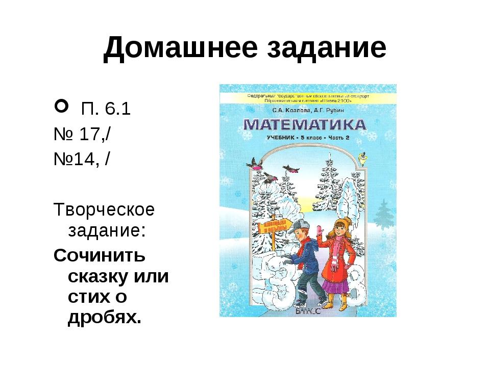 Домашнее задание П. 6.1 № 17,/ №14, / Творческое задание: Сочинить сказку или...