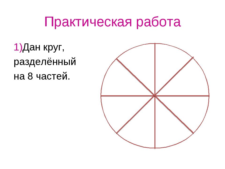 Практическая работа 1)Дан круг, разделённый на 8 частей.