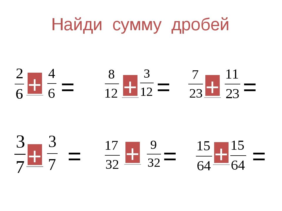 Найди сумму дробей + + + + + = = = = = = +
