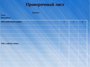 Предмет: Тема: Вид работы: Проверочный лист Проверочный лист Тебе необходимо