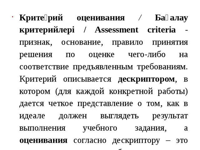 Крите́рий оценивания / Бағалау критерийлері / Assessment criteria - признак,...