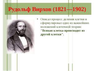 Рудольф Вирхов (1821—1902) Описал процесс деления клетки и сформулировал одно