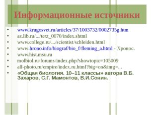 Информационные источники www.krugosvet.ru/articles/37/1003732/0002735g.htm az