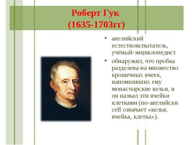 Роберт Гук (1635-1703гг) английский естествоиспытатель, учёный-энциклопедист...