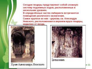 Сегодня пещеры представляют собой сложную систему подземных ходов, расположен