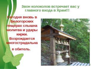 Сегодня вновь в Белогорских пещерах слышна молитва и удары кирки. Возрождаетс