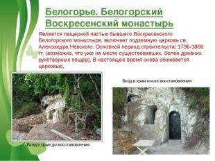 Белогорье. Белогорский Воскресенский монастырь Является пещерной частью бывше