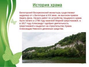 История храма Белогорский Воскресенский монастырь существовал недалеко от с.Б