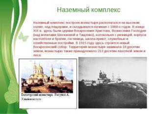 Наземный комплекс Наземный комплекс построек монастыря располагался на высоко