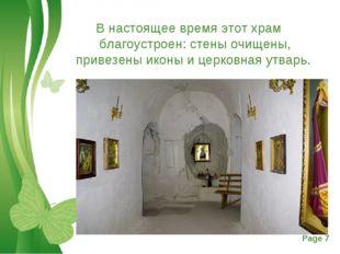 В настоящее время этот храм благоустроен: стены очищены, привезены иконы и це