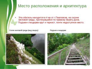 Место расположения и архитектура Эта обитель находится в 4 км от г.Павловска,