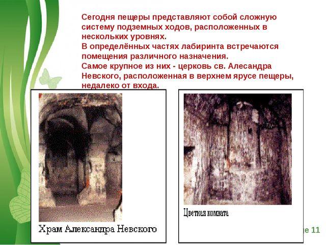 Сегодня пещеры представляют собой сложную систему подземных ходов, расположен...