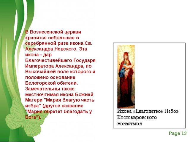 В Вознесенской церкви хранится небольшая в серебрянной ризе икона Св. Алексан...