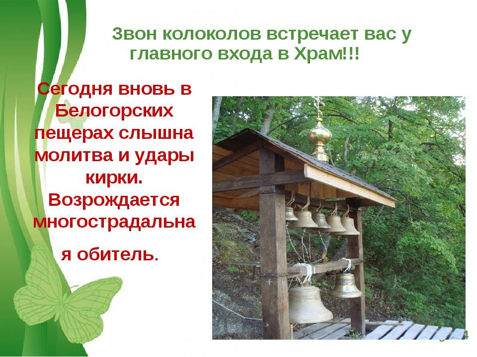 Сегодня вновь в Белогорских пещерах слышна молитва и удары кирки. Возрождаетс...