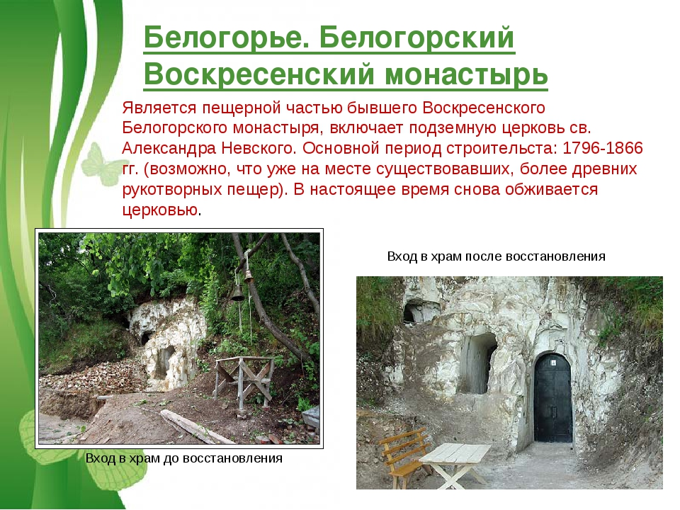Белогорье. Белогорский Воскресенский монастырь Является пещерной частью бывше...