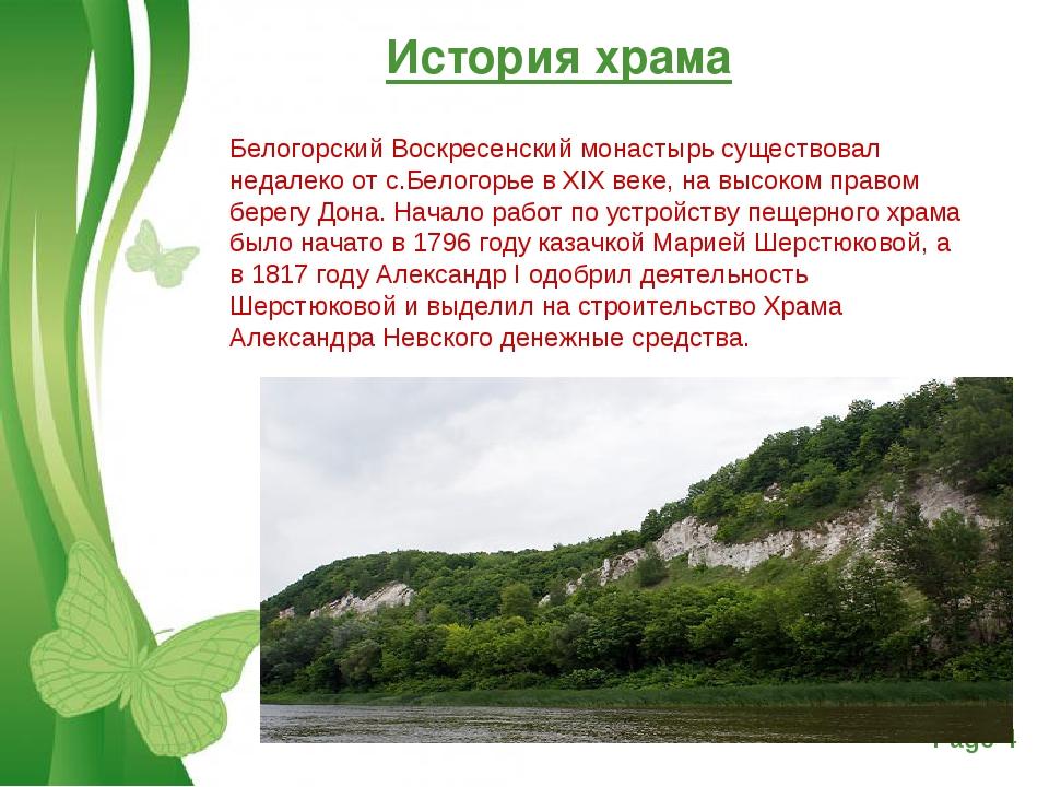 История храма Белогорский Воскресенский монастырь существовал недалеко от с.Б...