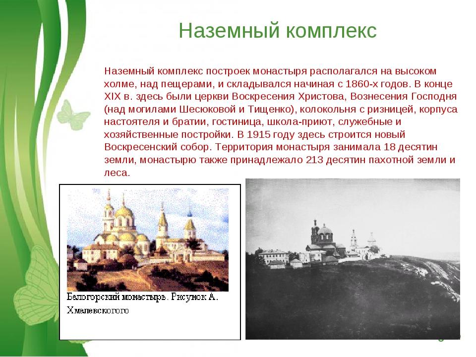Наземный комплекс Наземный комплекс построек монастыря располагался на высоко...