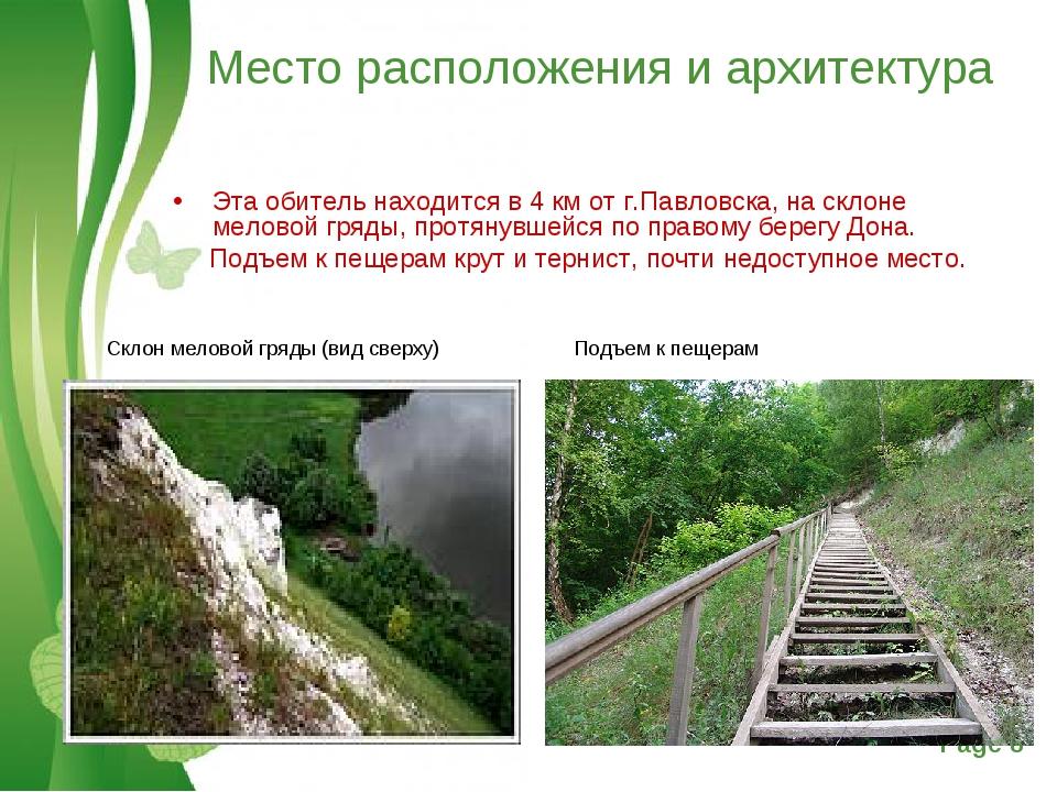 Место расположения и архитектура Эта обитель находится в 4 км от г.Павловска,...