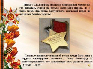 Битва у Сталинграда является переломным моментом, где решалась судьба не тол
