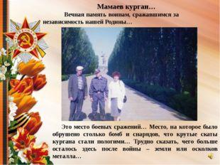 Мамаев курган… Вечная память воинам, сражавшимся за независимость нашей Родин