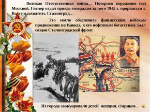 Великая Отечественная война… Потерпев поражение под Москвой, Гитлер отдал пр
