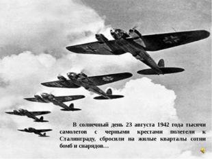 В солнечный день 23 августа 1942 года тысячи самолетов с черными крестами по