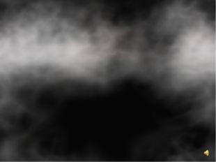 Горело все, рушились здания, город окутался дымом… Гитлеру доложили: «Сталин