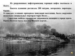 Из разрушенных нефтехранилищ горящая нефть вытекала в Волгу… Высота пламени