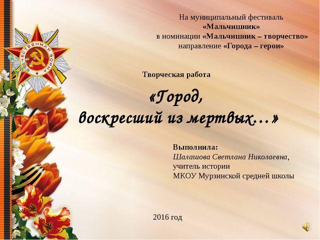 На муниципальный фестиваль «Мальчишник» в номинации «Мальчишник – творчество»...