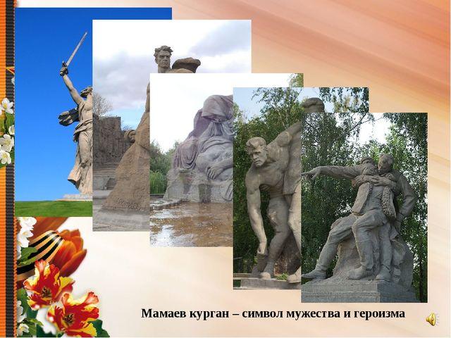 Мамаев курган – символ мужества и героизма