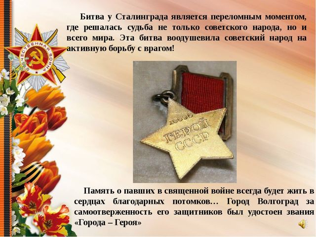 Битва у Сталинграда является переломным моментом, где решалась судьба не тол...