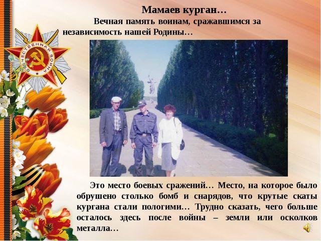 Мамаев курган… Вечная память воинам, сражавшимся за независимость нашей Родин...