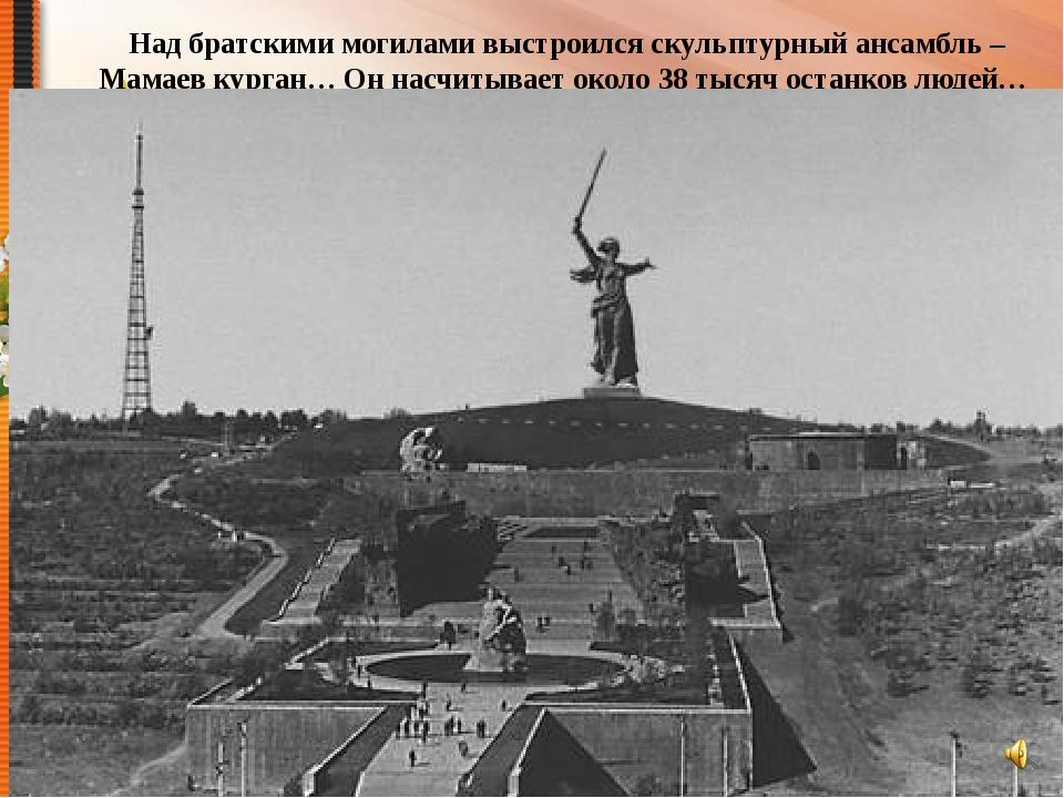 Над братскими могилами выстроился скульптурный ансамбль – Мамаев курган… Он...